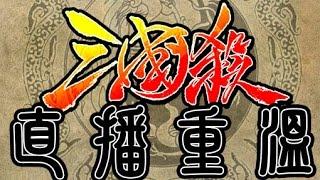 getlinkyoutube.com-『 直播重溫│13/01/2015 』三國殺  w/大J HINS 秋本 Felix 細B 小白 Fatking