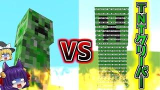 getlinkyoutube.com-【Minecraft】最強のクリーパーvs最強のTNT!?マイクラ世界の爆発王者決定戦!!【ゆっくり実況】【マインクラフトmod紹介】