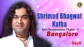 Shri Devkinandan Thakur ji maharaj || Bangalore  Day-06 ||07-01-2017|| LIVE Shrimad Bhagwat katha