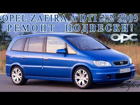 Opel Zafira A OPC DTi 2.2 2003. Ремонт подвески