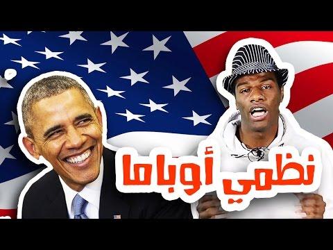 #N2OFresh: نظمي أوباما - يا نهار اسود
