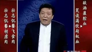 百家讲坛 周岭解密曹雪芹01 书稿丢失之谜-周岭 (High Quality) Part 4/4