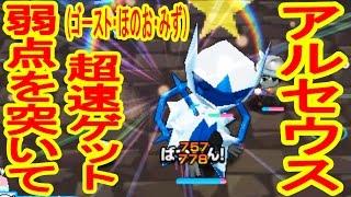 getlinkyoutube.com-【キラキラ&弱点超速!】アルセウス (ゴースト・ほのお・みず)GET! みんなのポケモンスクランブル実況