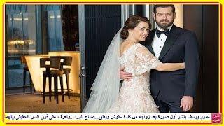 getlinkyoutube.com-عمرو يوسف ينشر أول صورة بعد زواجه من كندة علوش ويعلق...صباح الورد..وتعرف على فرق السن الحقيقى بينهما