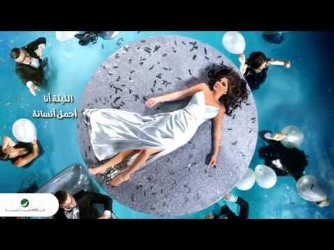 Elissa - Saharna Ya Leil [Lyric Video] (2016) / اليسا - سهرنا يا ليل