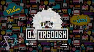 getlinkyoutube.com-دي جي طرقوش - سكنانا ( ريمكس ) | ( DJ TRGOOSH - Soknana ( Remix