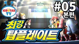 [최강탑플레이트 - 풀HD] 5화 최강 명문팀에 맞서라! (TopPlate EP05)
