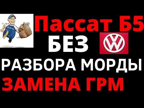 Замена ремня ГРМ Фольксваген Пассат Б5 1.9 тди. БЕЗ РАЗБОРА МОРДЫ!!