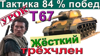 getlinkyoutube.com-T67 | Тактика для 84% побед. Как играть на Т67. Разбор основных ошибок Т 67.