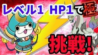 getlinkyoutube.com-レベル1 HP1で極ぬらねいらに挑戦!!緊張感がハンパない!!【妖怪ウォッチバスターズ 月兎組】#63 Yo-Kai Watch Busters