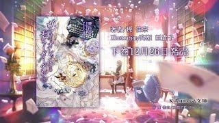 getlinkyoutube.com-「ヴァイオレット・エヴァーガーデン」 Violet Evergarden 下巻発売CM