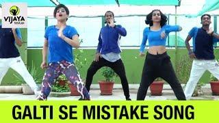 Jagga Jasoos Galti Se Mistake | Zumba Dance on Galti Se Mistake Song | Zumba Fitness Video