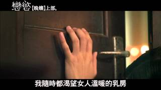 getlinkyoutube.com-★【晚孃上部:戀慾】★電影預告11/30 一刀未剪 國際版完整裸現