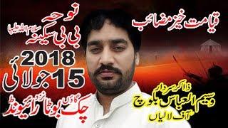Zakir Waseem Abbas Baloch Majlis Noha Bibi Sakina sa 15 July 2018 Chak Boota Raiwend Lahore
