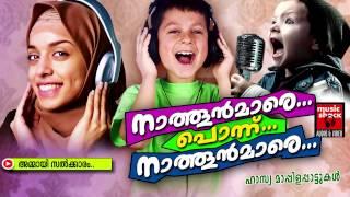 അമ്മായി സല്ക്കാരം...Malayalam Mappila Songs | Nathoonmare Ponnu Nathoonmare | Hasya Mappila Songs