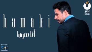 getlinkyoutube.com-Hamaki - Ana Serraha / حماقي - أنا سرها
