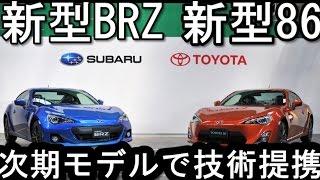getlinkyoutube.com-「スバルBRZ」「トヨタ86」新型86、新型BRZの次期モデルでトヨタがスバルと技術提携
