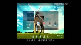 getlinkyoutube.com-h.tv网络电视机顶盒安装配置视频教程