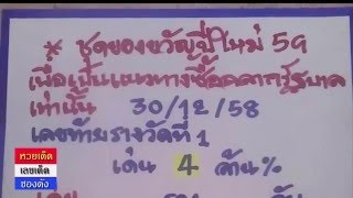 getlinkyoutube.com-หวยรัฐบาล งวดวันที่ 30/12/58 (ชุดของขวัญปีใหม่)