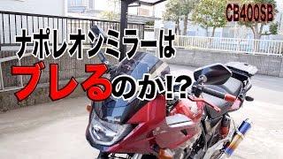 getlinkyoutube.com-【CB400SB】ナポレオンミラーはブレるのか!?