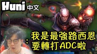 [Huni 中文] 大言不慚!Huni說自己是最強路西恩 要轉打ADC啦!?