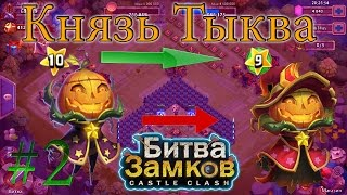 getlinkyoutube.com-1 Эволюция Князя Тыквы Castle Clash (Битва Замков)