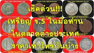 getlinkyoutube.com-L2S เช็คด่วน เหรียญกษาปณ์ รัชกาลที่ 5 ในตลาดต่างประเทศราคาเท่าไหร่กันบ้าง