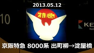 getlinkyoutube.com-2013.05.12【フルHD 前面展望】京阪特急 8000系 出町柳→淀屋橋