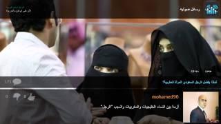 getlinkyoutube.com-لماذا يفضل الرجل السعودي المرأة المغربية؟