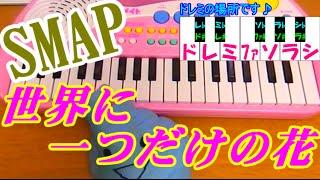 getlinkyoutube.com-1本指ピアノ【世界に一つだけの花】SMAP 簡単ドレミ楽譜 超初心者向け