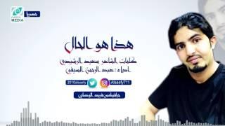 getlinkyoutube.com-شيلة | هذا هو الحال | كلمات الشاعر سعيد الرشيدي | اداء عبد الرحمن السيفي HD