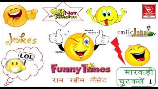 getlinkyoutube.com-Ramniwas Rao Hits | मारवाड़ी चुटकले | Marwari Jokes | Funny Comedy | Best Comedy | Pramod Audio Lab |