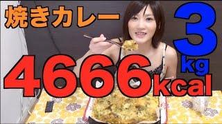 """getlinkyoutube.com-【大食い】焼きカレー3キロ【木下ゆうか】Japanese girl eats """"6.6lb"""" of Baked Curry"""