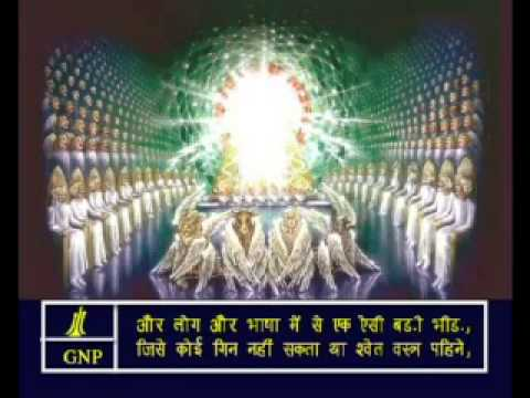 Revelation 7 Hindi Picture Bible - Bro.. JOGINDER MASIH --WHS MINISTRIES