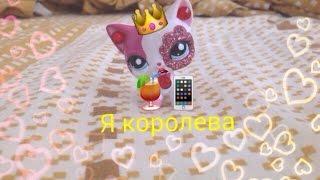 getlinkyoutube.com-LPS клип: Я королева 👑