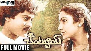 Chantabbai Telugu Full Length Comedy Movie    Chiranjeevi, Suhasini    చంటబ్బాయ్ సినిమా