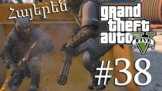 getlinkyoutube.com-Ջագեռնաութ - GTA V Story #38 Armenian/Հայերեն