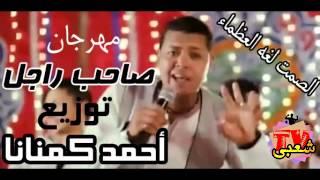 محمود الحسينى - يابخت الى صاحبه راجل