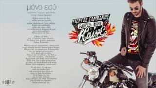Γιώργος Σαμπάνης - Μόνο Εσύ - Official Audio Release