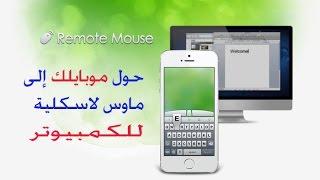 getlinkyoutube.com-حول جهاز (الأندرويد, الأيفون)  إلى ماوس لاسلكية للكمبيوتر مجانا + رابط تحميل تطبيق Remote Mouse
