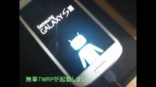 getlinkyoutube.com-GalaxyS3(SC06D) カスタムROM導入方法(CM12.1)