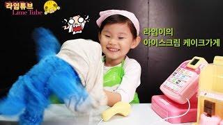 getlinkyoutube.com-라임이의 아이스크림 케이크 장난감 놀이 Ice Cream Cake Toy Play Игрушки 라임튜브
