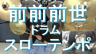 getlinkyoutube.com-前前前世(movie ver.)ドラム スローテンポ デモ 君の名は