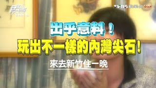 getlinkyoutube.com-食尚玩家 來去住一晚【新竹】出乎意料!玩出不一樣的內灣尖石 20160509(完整版)