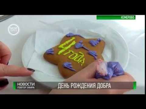 """4-х летие благотворительного фонда """"Счастье детям"""""""