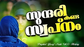 getlinkyoutube.com-യൂസുഫ് നബി(അ) ചരിത്രം Part.2│ Latest Islamic Speech in Malayalam │ Prophet yusuf Nabi (a.s) History