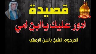 getlinkyoutube.com-ادور عليك يبن امي  الشيخ المرحوم ياسين الرميثي