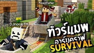 getlinkyoutube.com-ทัวร์แมพอาร์มคราฟ Survival! (Minecraft - Tour Map) w/ Armcraft