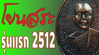 getlinkyoutube.com-เหรียญหลวงพ่อคูณรุ่นแรก ปี 2512 | ชี้ ตำหนิเหรียญ ของแท้ ราคาเช่าบูชา เหรียญหลวงพ่อคูณรุ่นแรก 2512