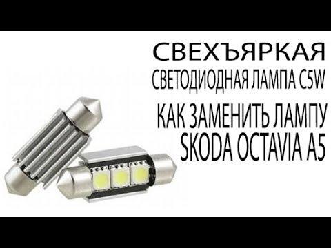 Светодиодная Лампа C5W Как заменить Лампу в Шкода Октавии А5 в салоне и подсветки номерного знака